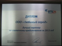 Награды АН Любимый город  Диплом лучшему партнеру по ипотечному кредитованию от ЗАО ВТБ 24 2013 г